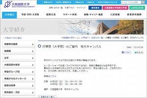 大阪国際大学HP