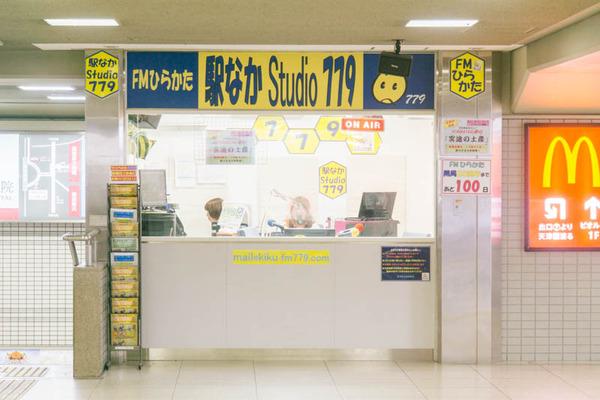 FMひらかた-1610112