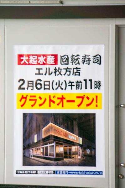 大起水産回転寿司3-1802061-2