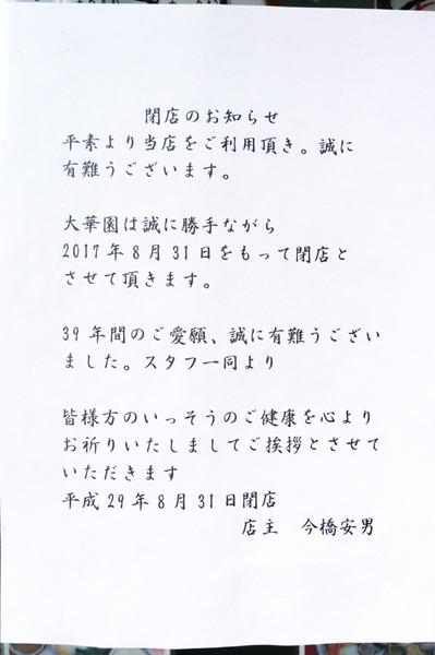 20170828大華園
