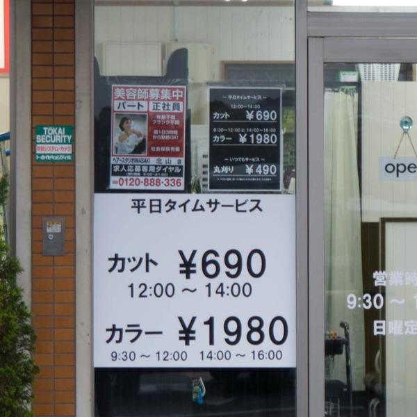 IWASAKI2-1702091