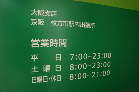 ゆうちょ銀行ATM枚方市駅20120709151414