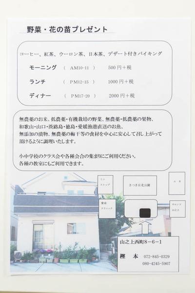 樫本-1706192
