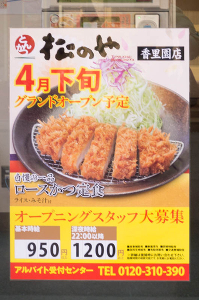 松屋-1902162