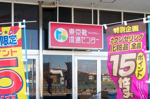 東京靴流通センター-1412055