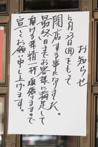 ラーメン藤-1604261