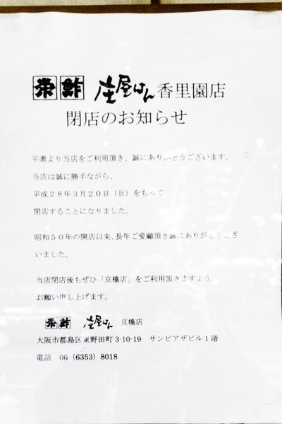 栄鮓-16030701