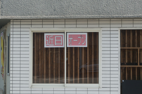 食膳ビストロ キチゼン-1410073