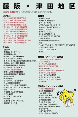 藤阪・津田地区