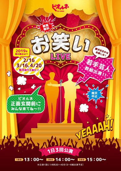 owarai_spring (1)-thumb-autox849-6379