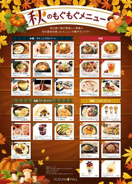 【校了】autumn_menu_B2_180910_cs6ol