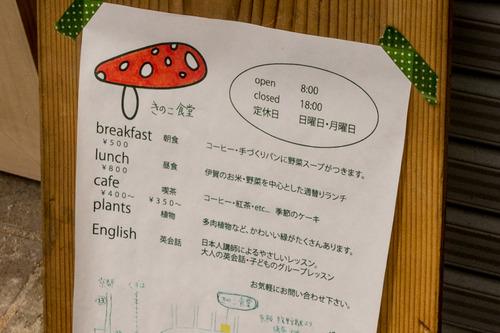 きのこ食堂2-1405191