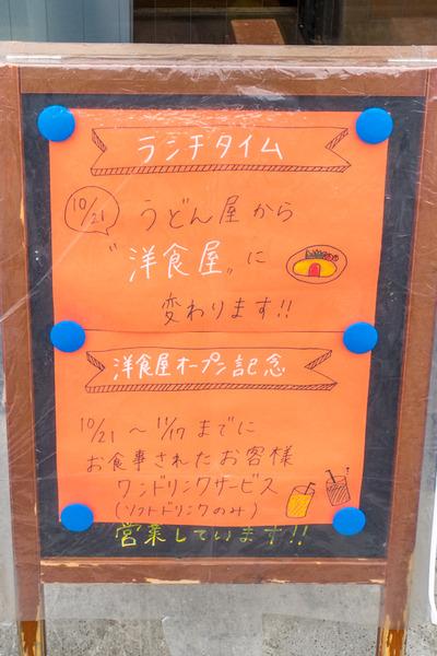 さすけ-1910215