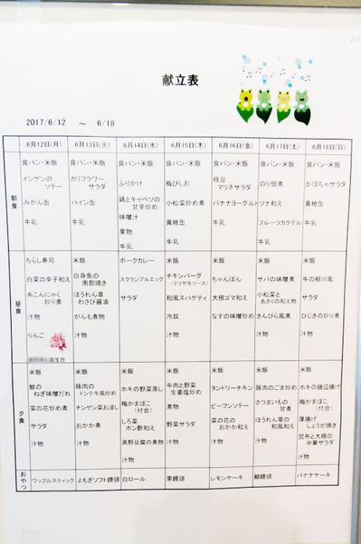 20170613介護付老人ホームあおい-23