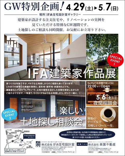 IFA建築家作品展