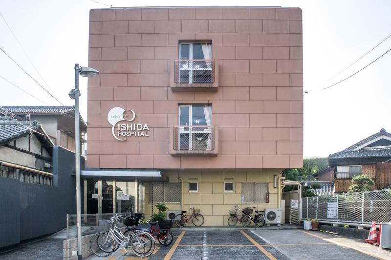 石田医院2-1405281