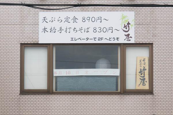 竹屋-1608081