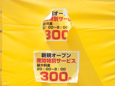 津田パーキング-1404052
