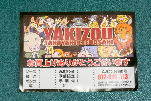YAKIZOU-1704139