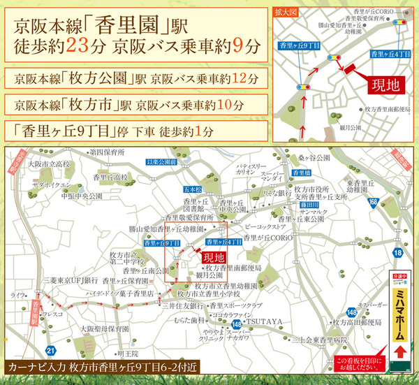 カルヴェール香里ケ丘地図