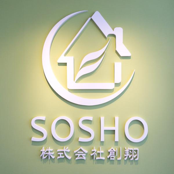 創翔_SOSHO-5
