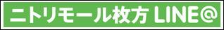 ニトリモール枚方LINE@