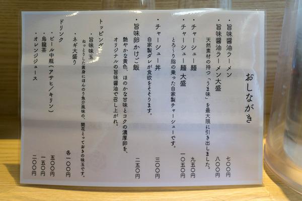 拉麺開花-1609072