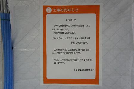 FMひらかた121130-11