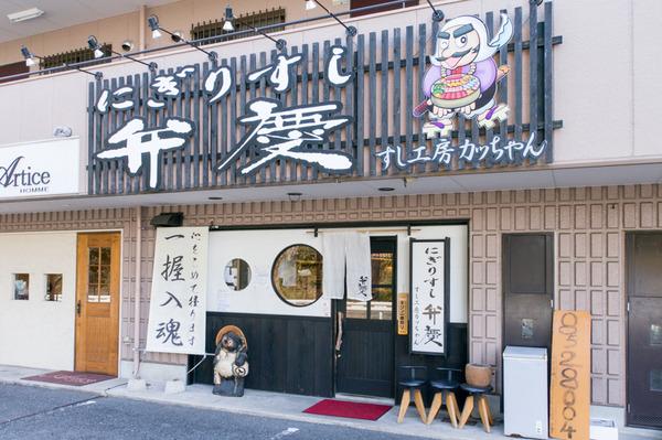20180125弁慶すし宮之下ラッキー店-4