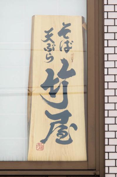 竹屋-1608084