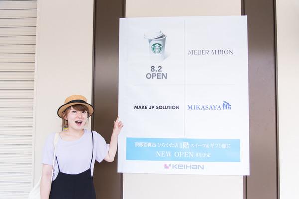 京阪百貨店-91