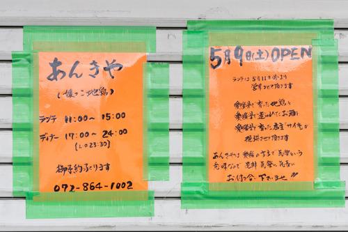 あんきや-15042101