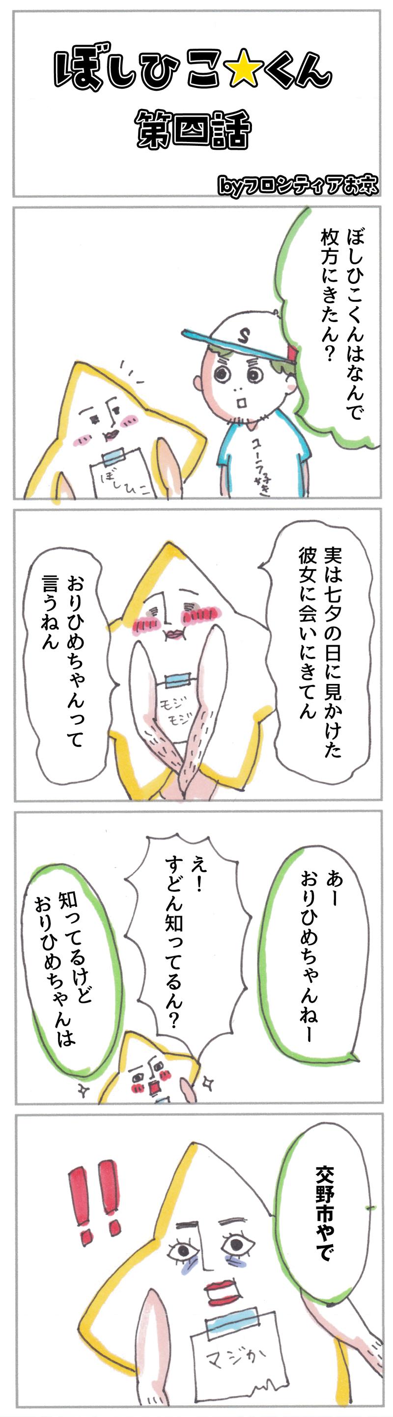 四コマ4話