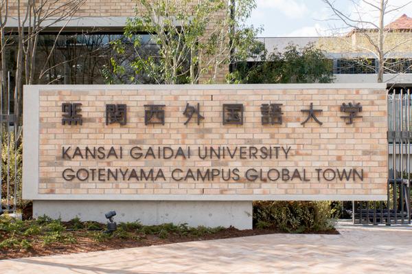 20180208関西外大御殿山キャンパス