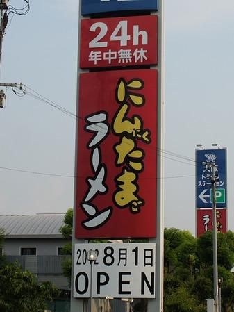 にんたまラーメン20120726174106