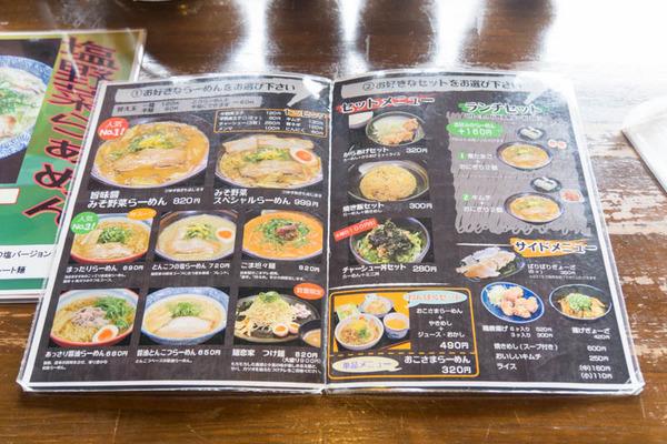 麺恋家-1605101