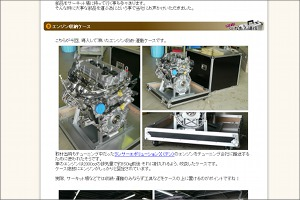 アクテックエンジン収納ケース