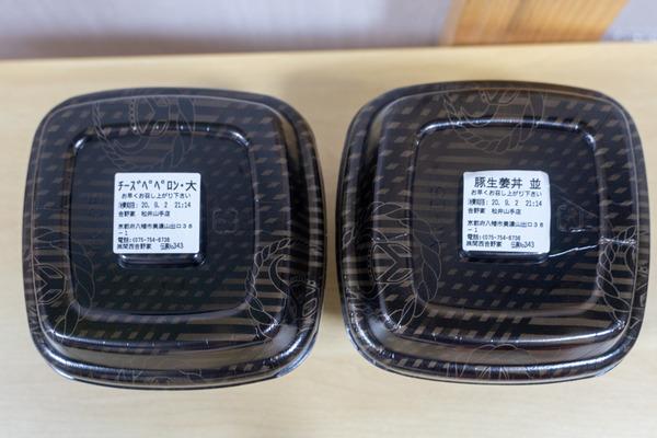 吉野家-2009026