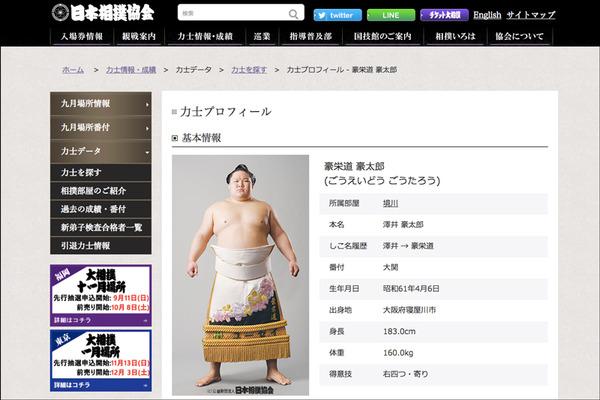豪栄道豪太郎_日本相撲協会HP