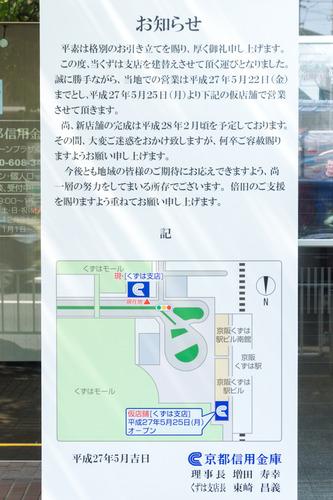 京都信用金庫-15052503