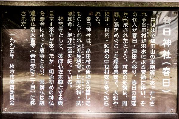 三之宮神社-15121901