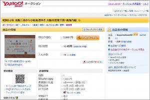 111228京阪三条小松島港