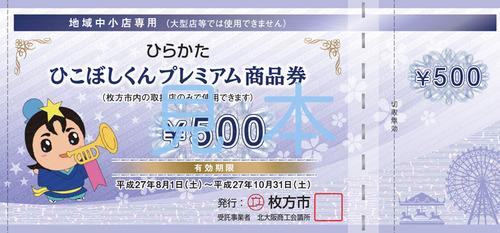 ひこぼしくんプレミアム商品券2