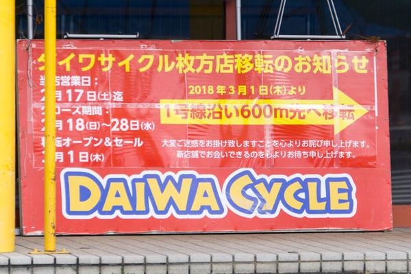 ダイワサイクル-1803016