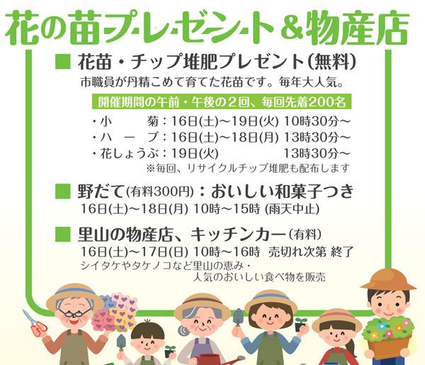 緑化フェスティバル2