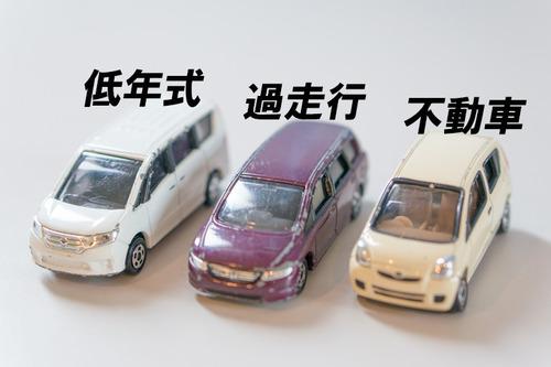 デルタ中古車買取-4