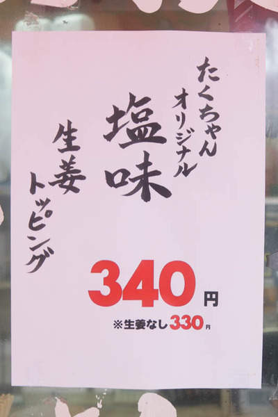 たくちゃん-1903042