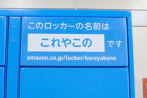 アマゾンロッカー-2004273