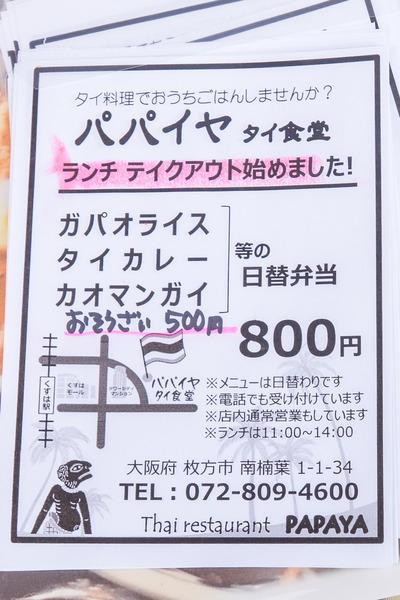 テイクアウト-2004152
