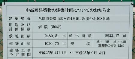 美濃山病院130211-04